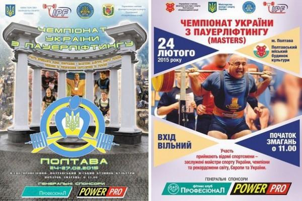 В лютому прийматиме чемпіонат україни