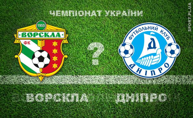«Дніпро» програв уПолтаві і вилетів зПрем'єр-ліги: опубліковано відео