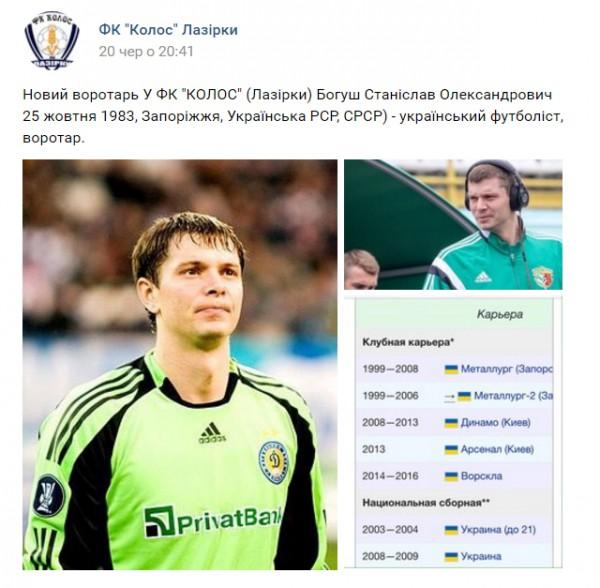 Станіслав Богуш став воротарем аматорського «Колоса» зЛазірок