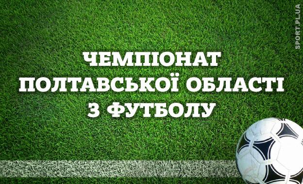 Чемпіонат Полтавщини: анонс матчів тринадцятого туру